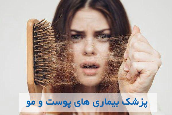 پزشک بیماری های پوست و مو